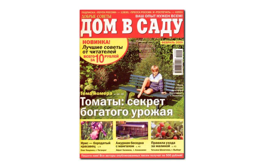 Журналы дом сад огород
