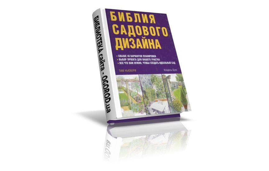 Библия садового дизайна тим ньюбери читать