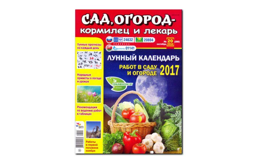 Сад огород лунный календарь 2017