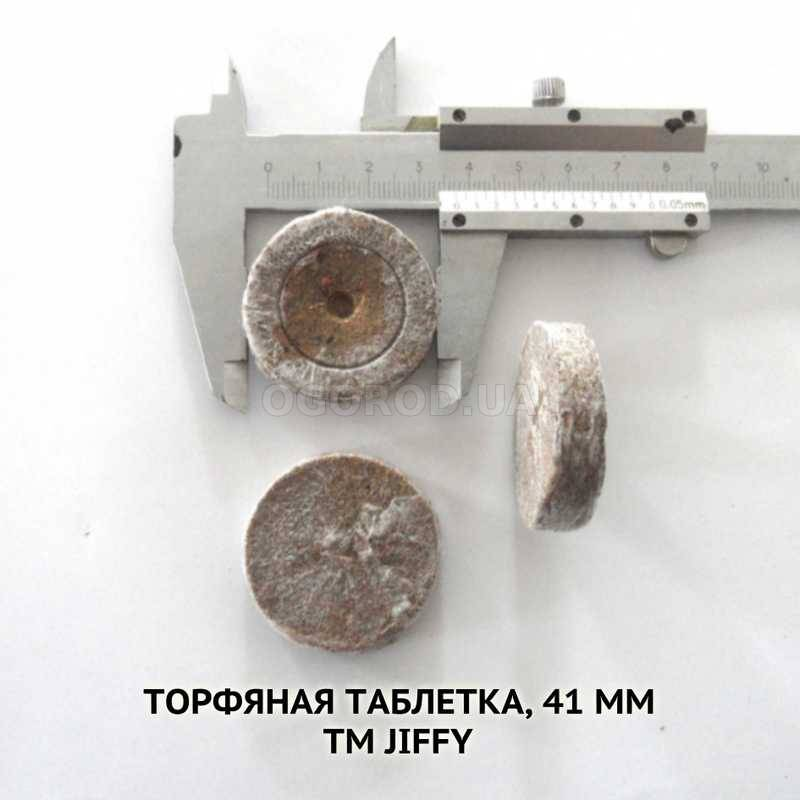 Торфяная таблетка, 41 мм, Jiffy-7(Джиффи-7), ТМ Jiffygroup(Norway) - 1 шт