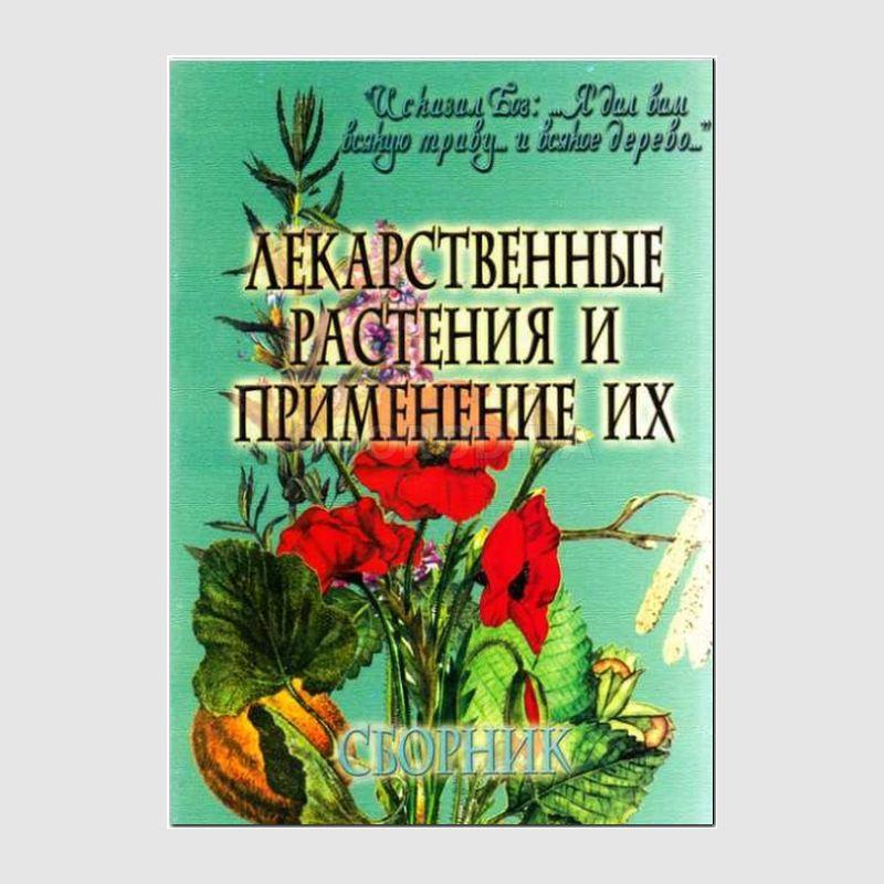 Книги о лекарственных травах выше