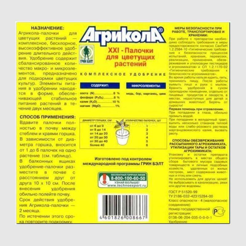 Агрикола - палочки-удобрение