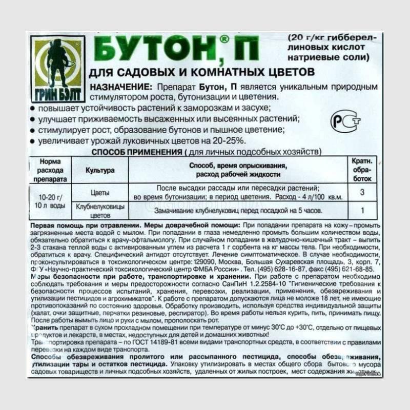 Бутон - препарат для стимуляции цветов